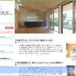 東京の工務店のWEBサイトを作成させていただきました