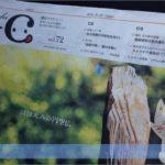 朝日新聞名古屋本社版「検証・名古屋の常識」で取材されました