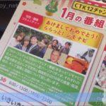 CTKケーブルテレビ可児の2016新春特番に出演しました
