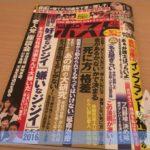 週刊ポスト「ああ、やっぱり名古屋ぎらい」2号連続で取材されました