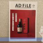 中日新聞広告局「AD FiLE No.374」でコメントが掲載されました