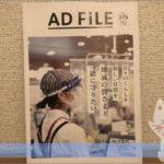 中日新聞広告局「AD FiLE No.375」でコメントが掲載されました