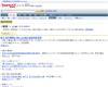 Yahoo!のトップニュース「あいりん地区」の参考ページとして記事が紹介されました