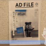 中日新聞広告局「ナゴヤ文化研究所」でコメントが掲載されました