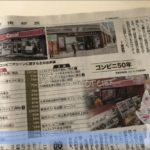 北海道新聞(道新)にコメントが掲載されました