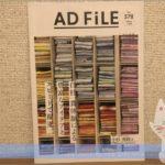 中日新聞広告局「AD FiLE No.378」でコメントが掲載されました