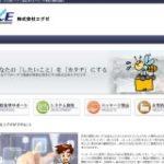 愛知のITトータルサポート企業のWEBサイトリニューアルを担当しました