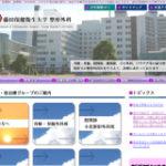愛知の大学の整形外科のWEBサイトを作成しました