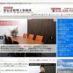 名古屋の税理士事務所のWEBサイトを作成しました