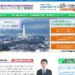愛知の行政書士事務所のサイトを作成しました