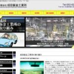 愛知の板金メーカーのWEBサイトを作成いたしました