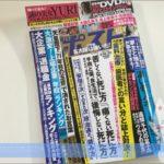 週刊ポスト「特集・名古屋ぎらい」で取材されました