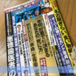 週刊ポスト「名古屋ぎらい食い物編」3号連続で取材されました