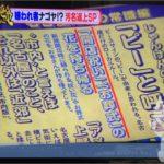 監修・協力した雑誌記事が中京テレビで紹介されました