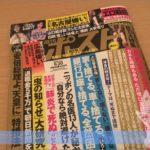 週刊ポスト「名古屋嫌い 行きたくない街ナンバーワン」でコメントが掲載されました