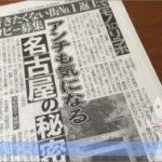 日刊ゲンダイ「アンチも気になる名古屋の秘密」にコメントが掲載されました