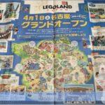 Excite Bit コネタに記事「レゴランドがなぜ名古屋に?」を書きました