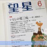 雑誌「望星」の東海3県特集「いとしの愛三岐」で執筆・インタビューを担当しました