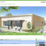 愛知・一宮の新規開業クリニックのWEBサイトを作成しました