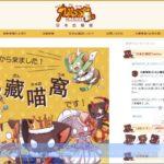 台湾のキャラクターブランドの日本広報WEBサイトを作成しました