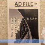 中日新聞広告局「AD FiLE No.377」でコメントが掲載されました