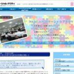 愛知のファシリテーション企業のWEBサイトを作成しました