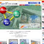 愛知の自動車サービス工場のWEBサイトを作成しました